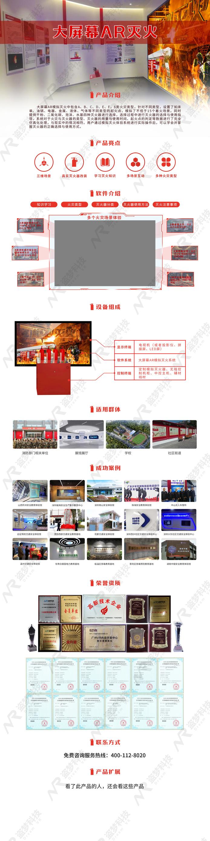 大屏幕互动灭火