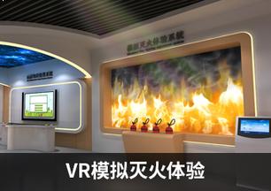 VR模拟灭火体验