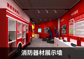 消防器材展示墙