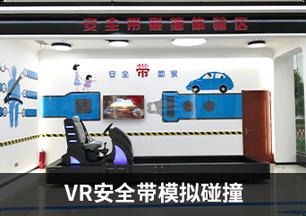 VR安全带模拟碰撞