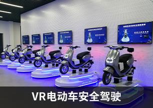 VR电动车安全驾驶