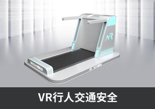 VR行人交通安全