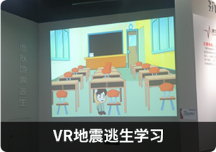 VR地震逃生学习