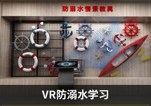 VR防溺水学习