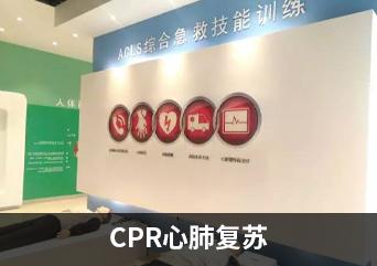 CPR心肺复苏