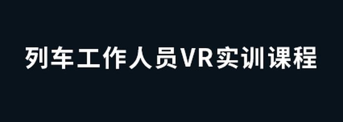 列车工作人员VR实训课程(未选中)(合并)