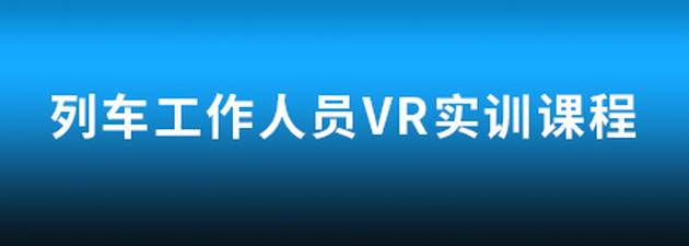 列车工作人员VR实训课程(选中)(合并)