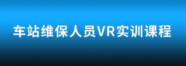 车站维保人员VR实训课程(选中)(合并)