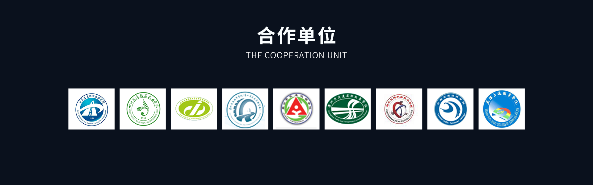 合作学校(合并)