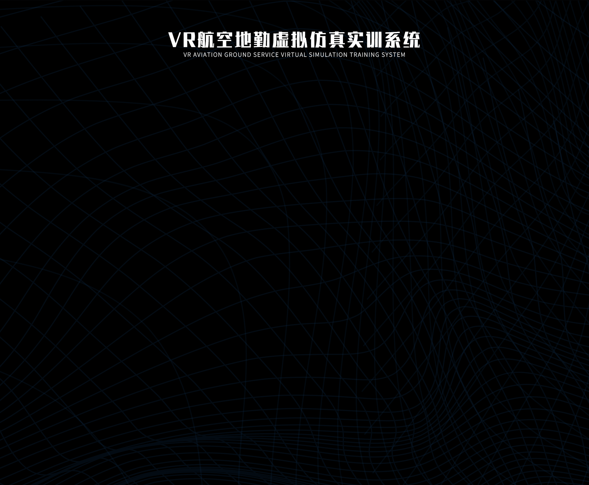 VR航空页面_03_20210527_163627537