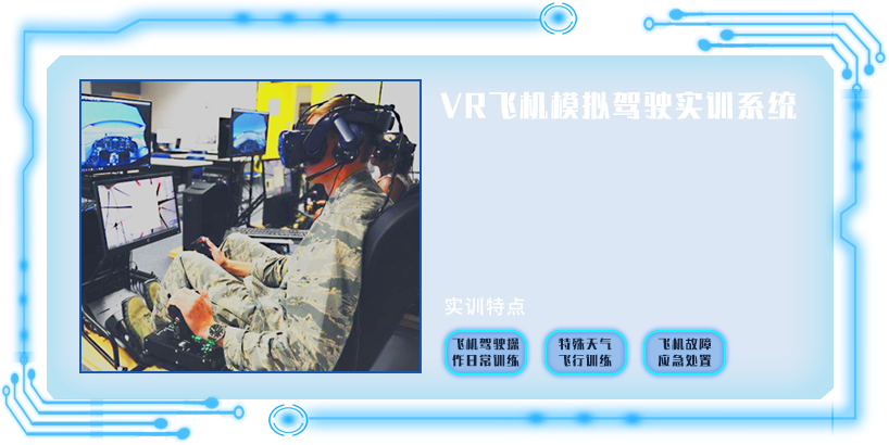 VR飞机模拟驾驶实训系统
