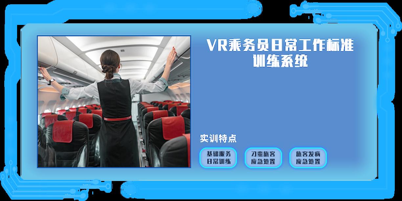 VR乘务员日常工作标准训练系统
