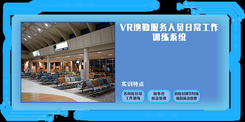 VR地勤服务人员日常工作训练系统