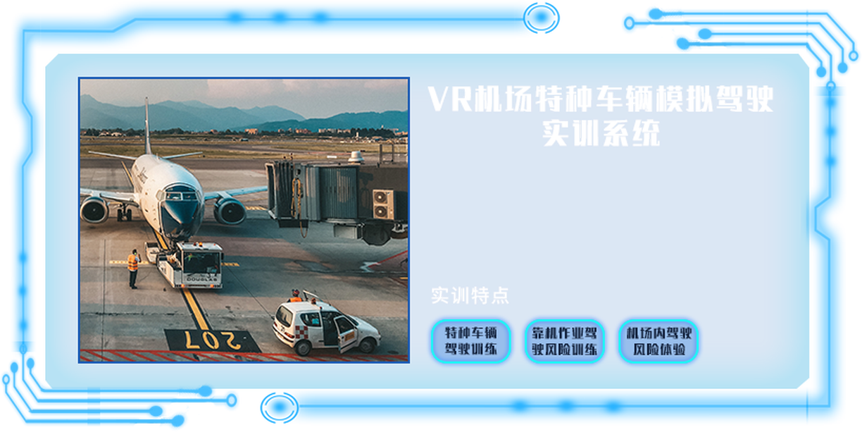 VR机场特种车辆模拟驾驶实训系统