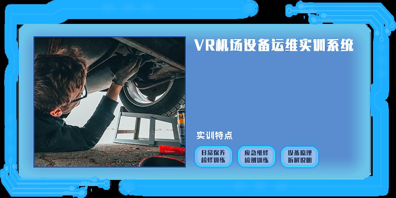 VR机场设备运维实训系统