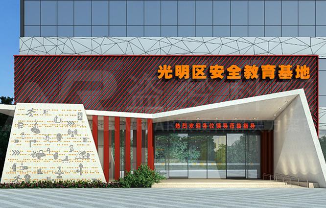 深圳光明区安全教育基地