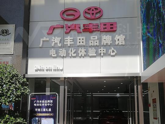广汽丰田品牌馆电动化体验中心