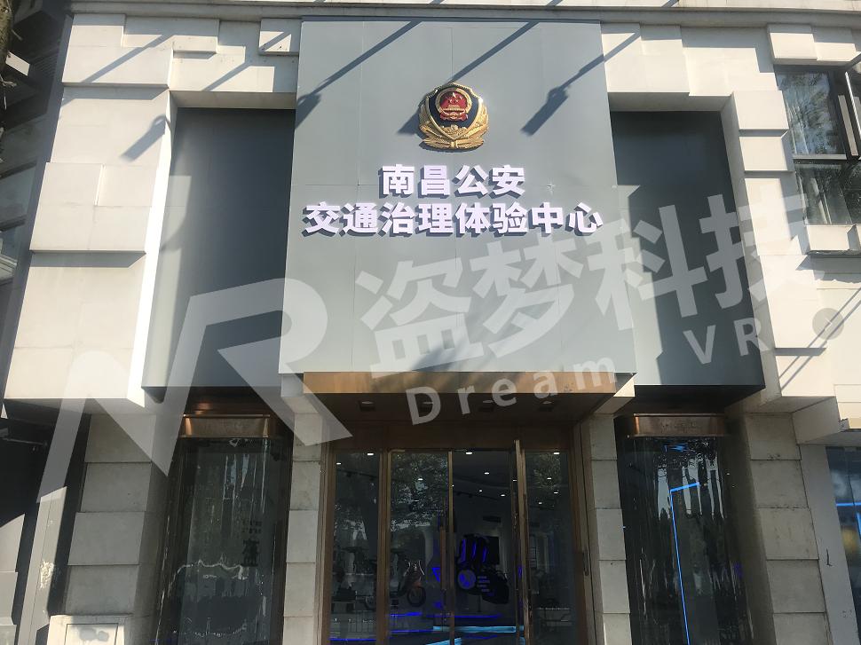 南昌公安交通治理体验中心1