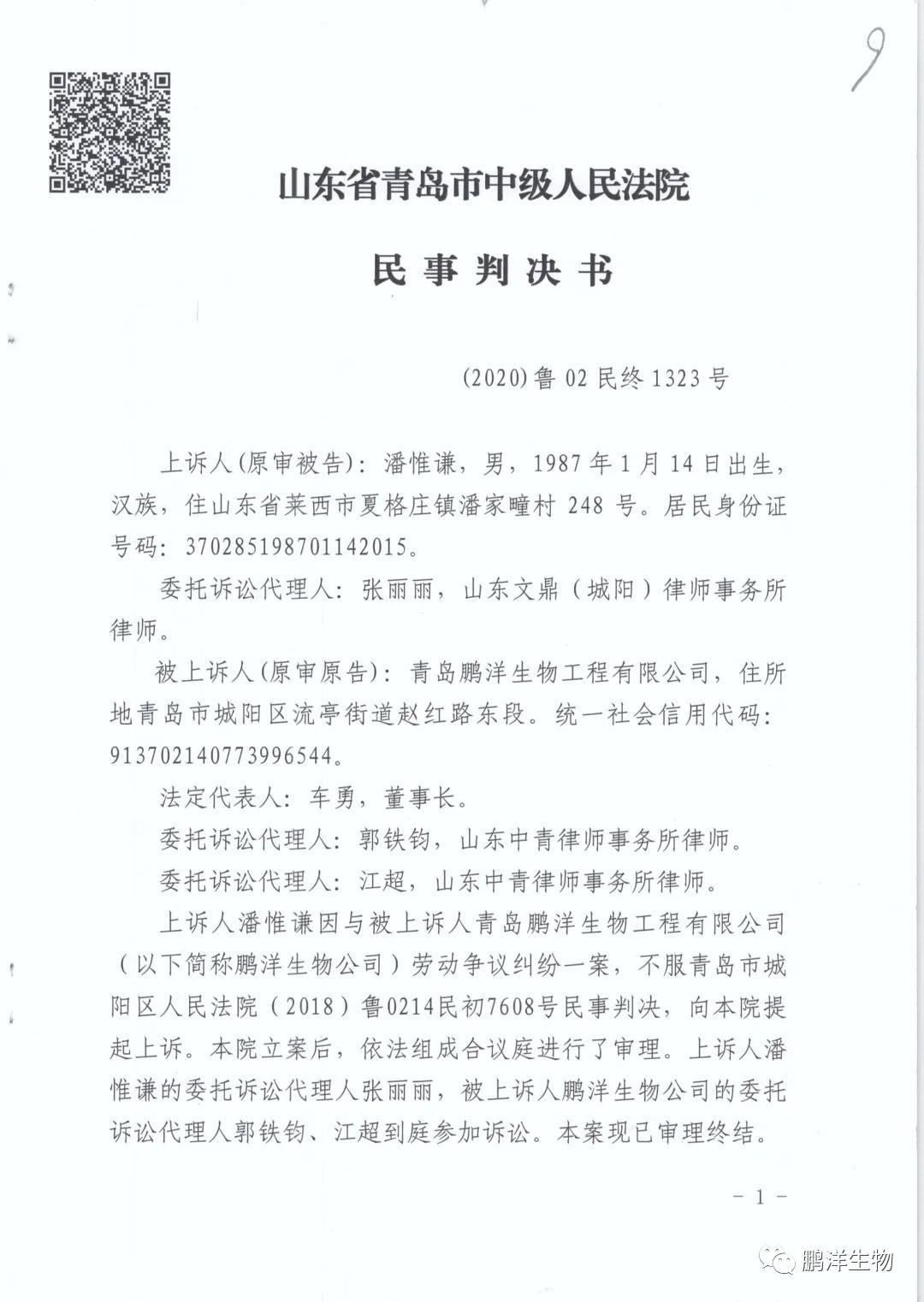 【終審敗訴】潘惟謙違反保密協議,鑫康達自證偽造材料