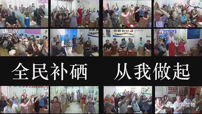 517·中国全民科学补硒日的由来