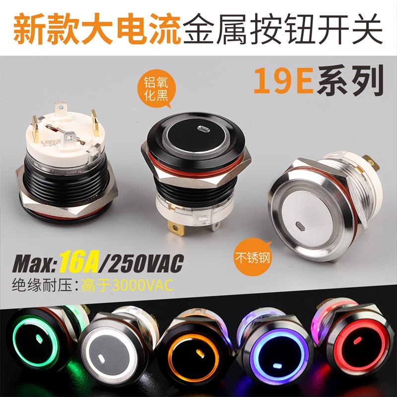 蓝波新品19mmE型16A带灯大电流金属按钮开关常开防水短款复位自锁