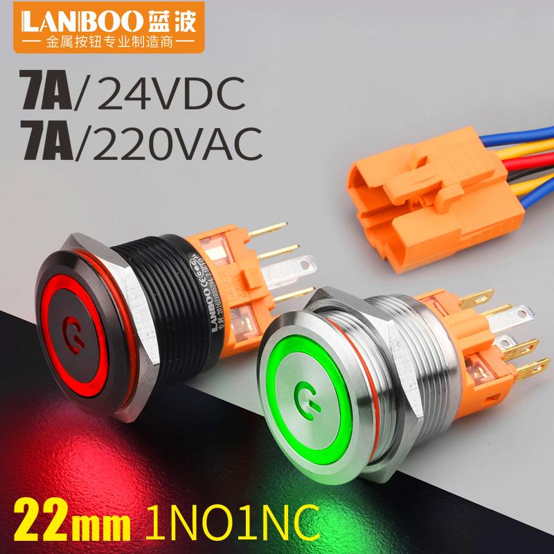 22mm按钮开关金属不锈钢自锁自复位带灯防水蓝波LANBOO新正品直销