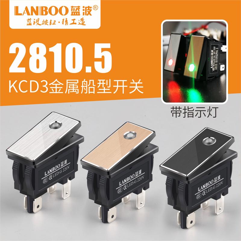 LANBOO新款2810.5系列船型开关2NO防水带灯红绿24V220V金属材质