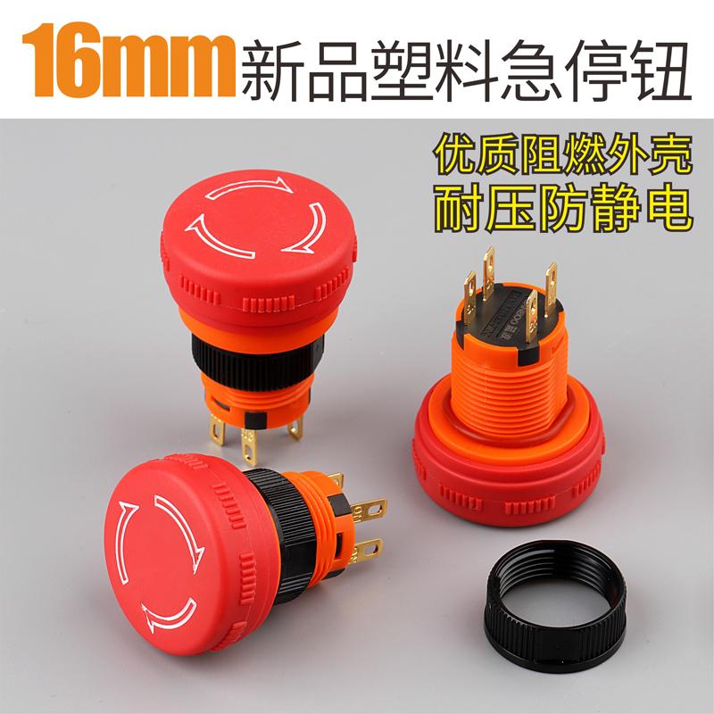16mm急停按钮/蘑菇钮/急停开关/紧急停止开关/蓝波按钮/进口品质