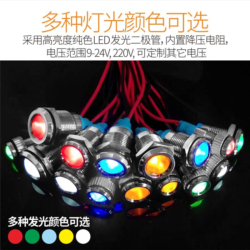 蓝波6Z2-12Z2经济型金属指示灯信号灯铜镀镍红绿蓝多种颜色可选