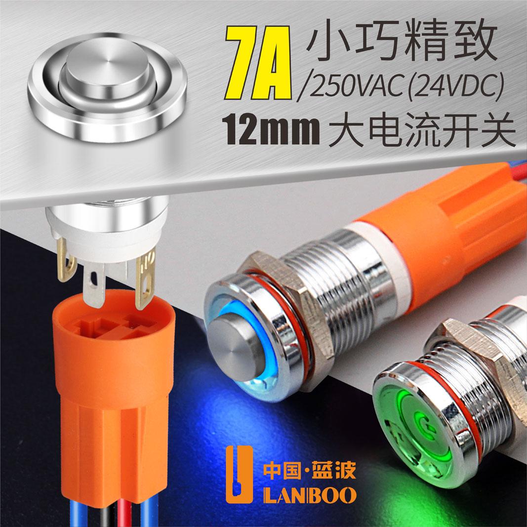 LB12E(蓝波新品12mm迷你款7A大电流金属按钮开关自锁自复IP67防水带灯)