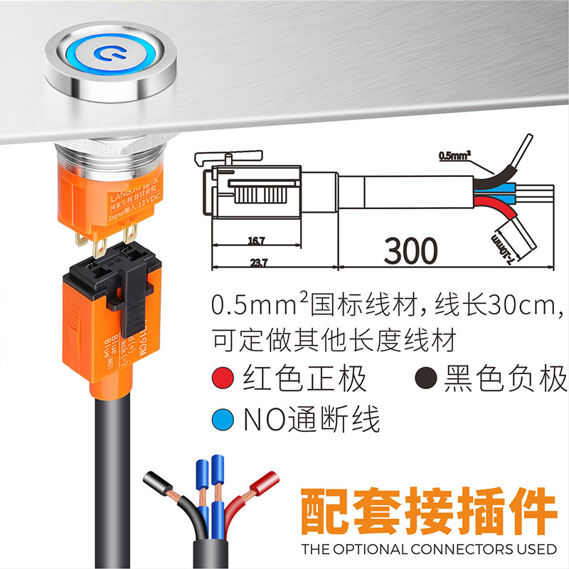 LB19CM(19mm高端大电流金属不锈钢触摸触碰接触轻触开关12VDC双色显示)