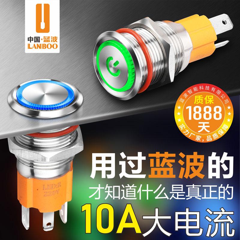 LB16/19B(16mm/19mm 10A大电流金属按钮开关带灯防水1NO功能自锁自复位LANBOO)