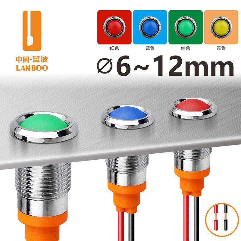 LB6-12Z(6mm 8mm 10mm 12mm高端金属指示灯警示灯5V/24V/220V红绿蓝黄色蓝波)