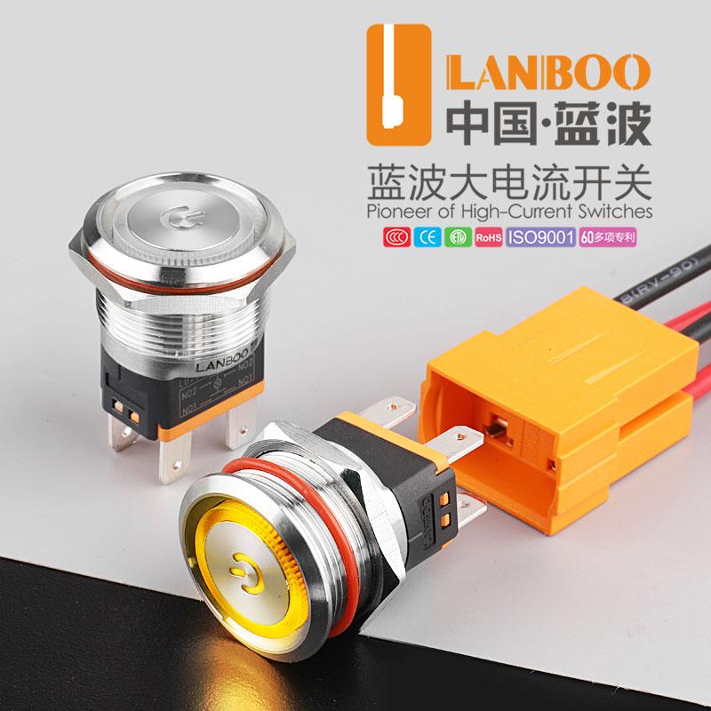 LB22C/25C(开孔22/25mm 15A大电流金属按钮开关带灯自复自锁红绿黄蓝白国家专利产品)