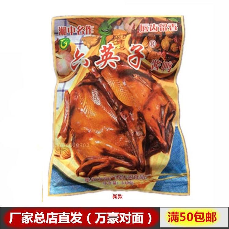 六英子精品酱鸭
