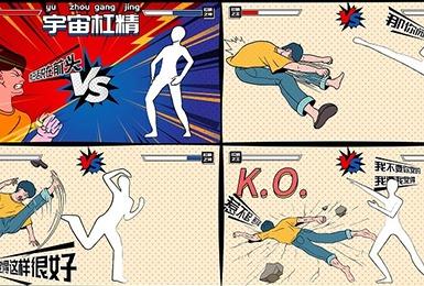 四格漫画封面图