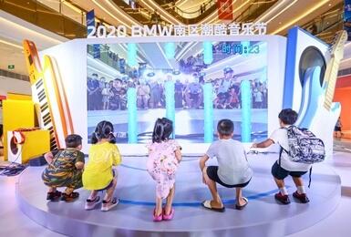 【宝马】南区潮酷音乐节贪玩潜水艇互动