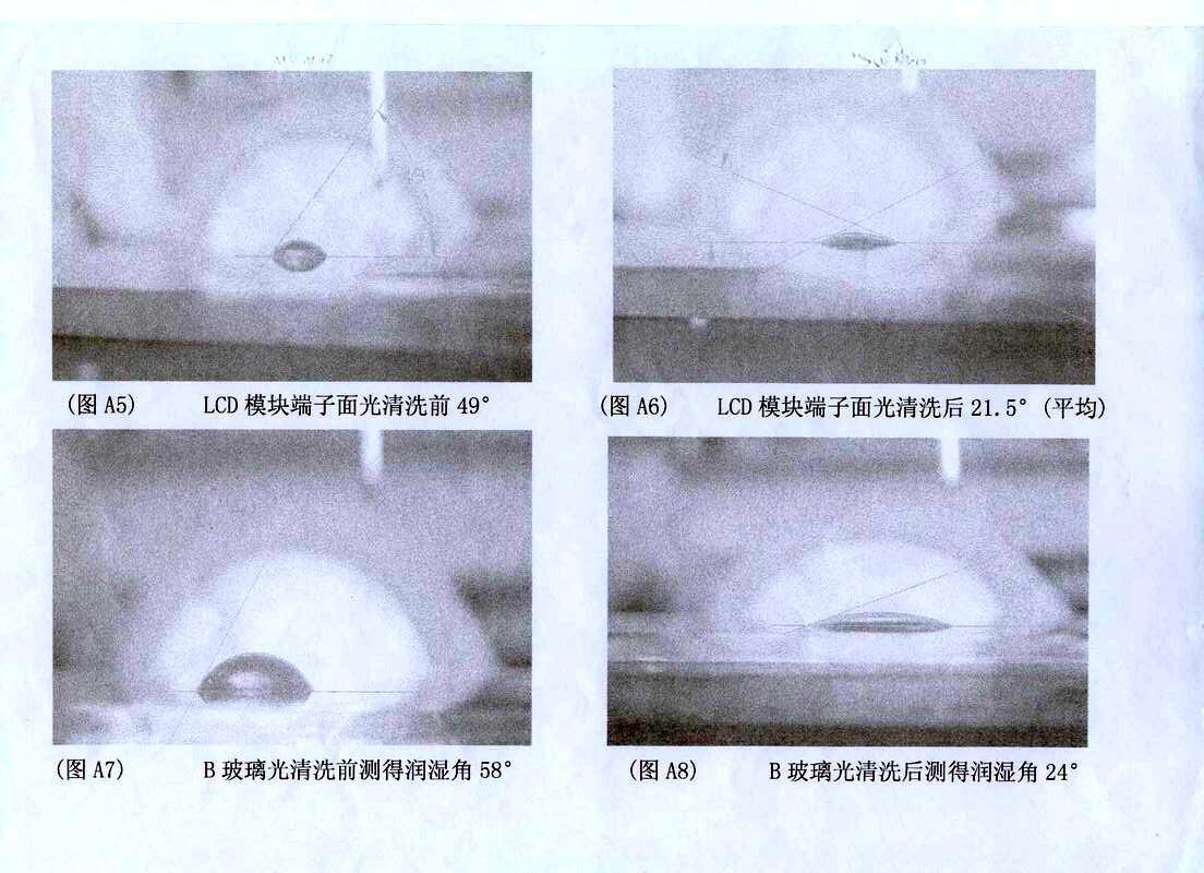 上广电紫外光光清洗机测试报告2