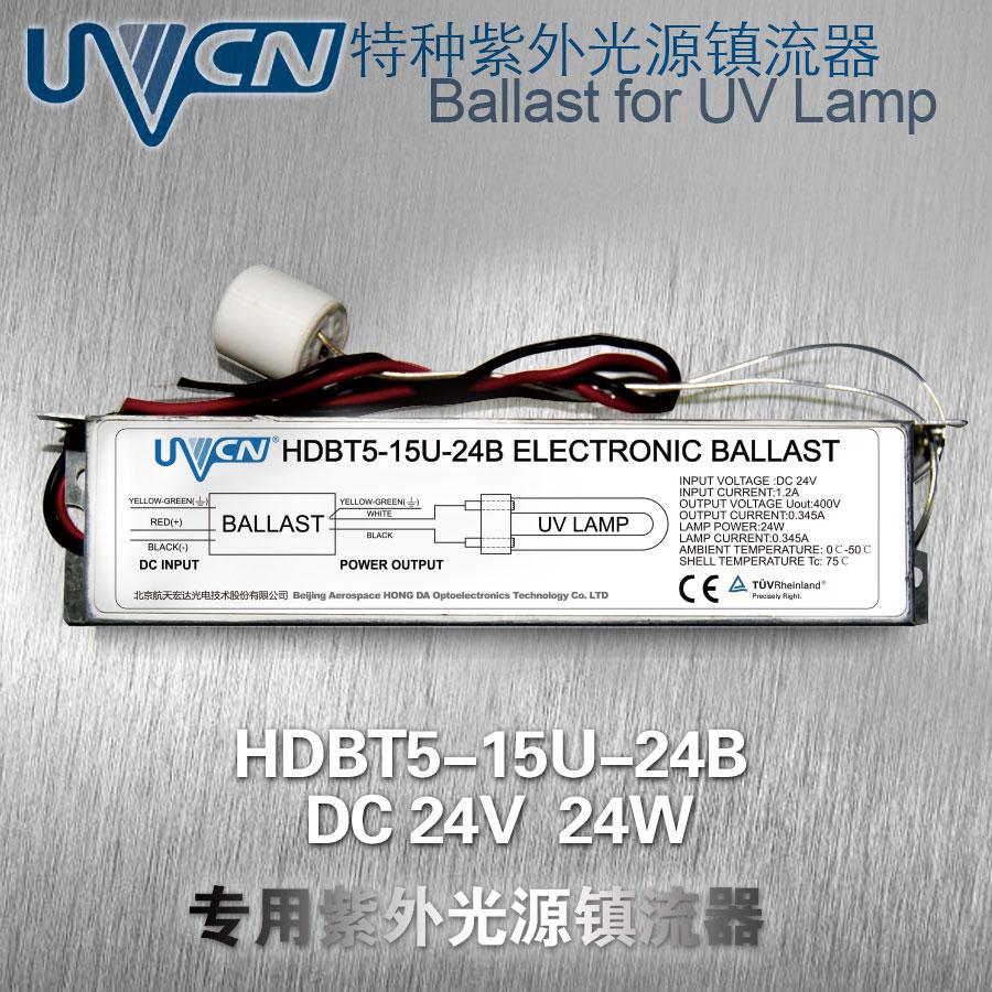 UVCN【24W 24v 】HDBT5-15US-24B 完善保护升级版紫外光源镇流器