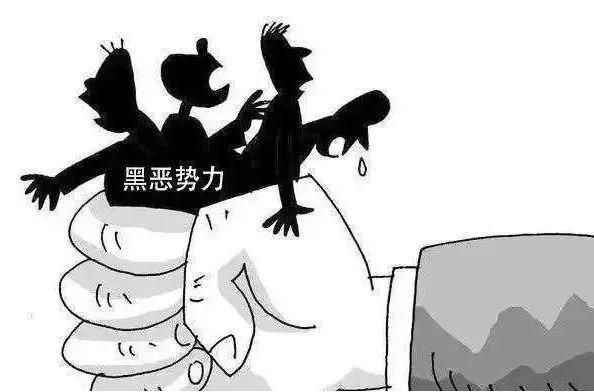 """【掃黑除惡】圖解""""掃黑除惡""""懂得一下"""