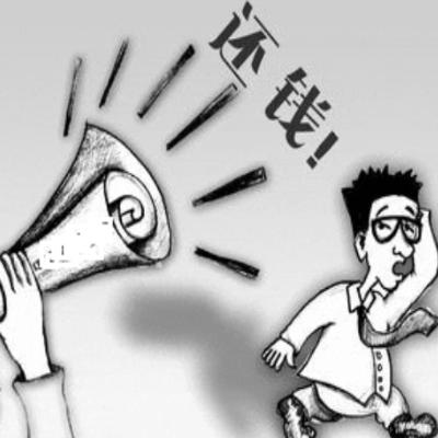 上海欠款讨债清账者如何讨债所需要的必备条件
