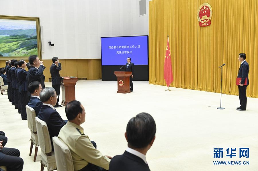 国务院举行宪法宣誓仪式 李克强总理监誓2020