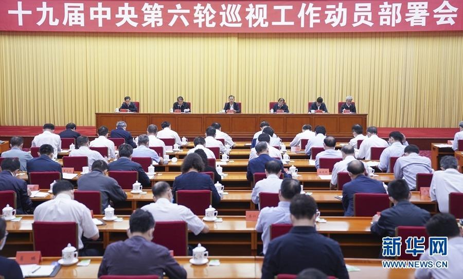 """赵乐际在十九届中央第六轮巡视工作动员部署会上强调 把""""严""""的主基调长期坚..."""