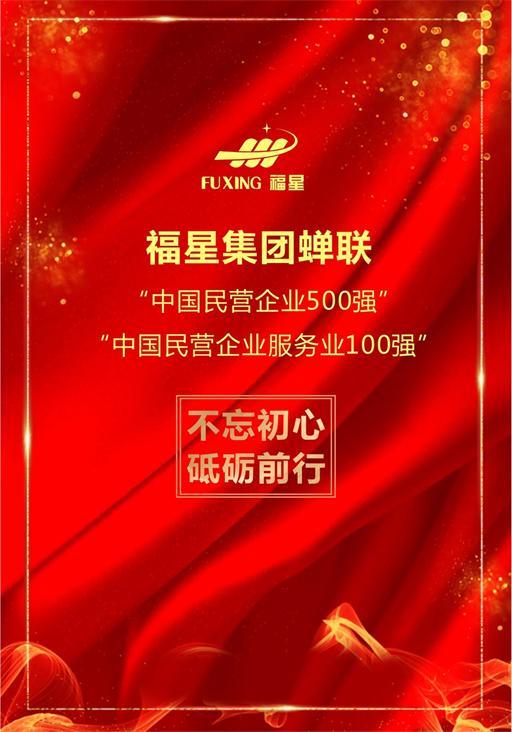 """福星集團蟬聯""""中國民營企業500強"""""""