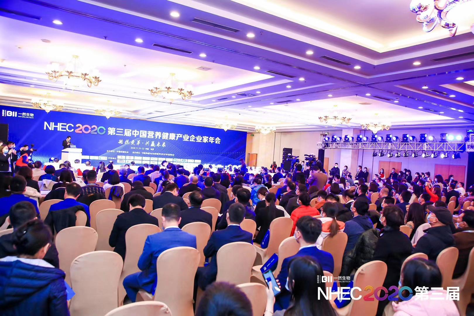 福星生物榮膺兩大獎項---第三屆中國營養健康產業企業家年會