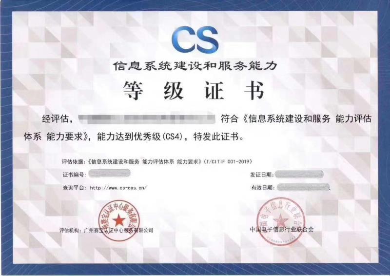 信息系統建設和服務(CS)評估
