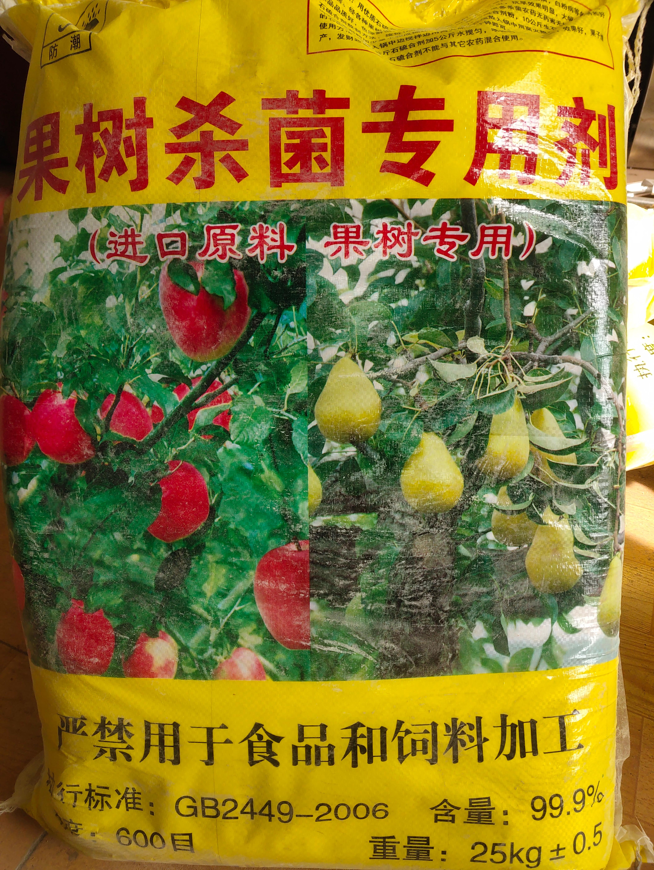 农用石硫合剂(硫磺粉)