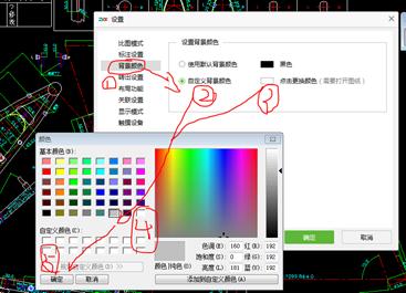 比图显示器选择不同底色