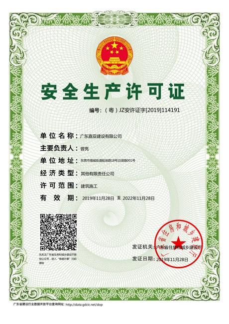 嘉亚建设安全生产许可证_00