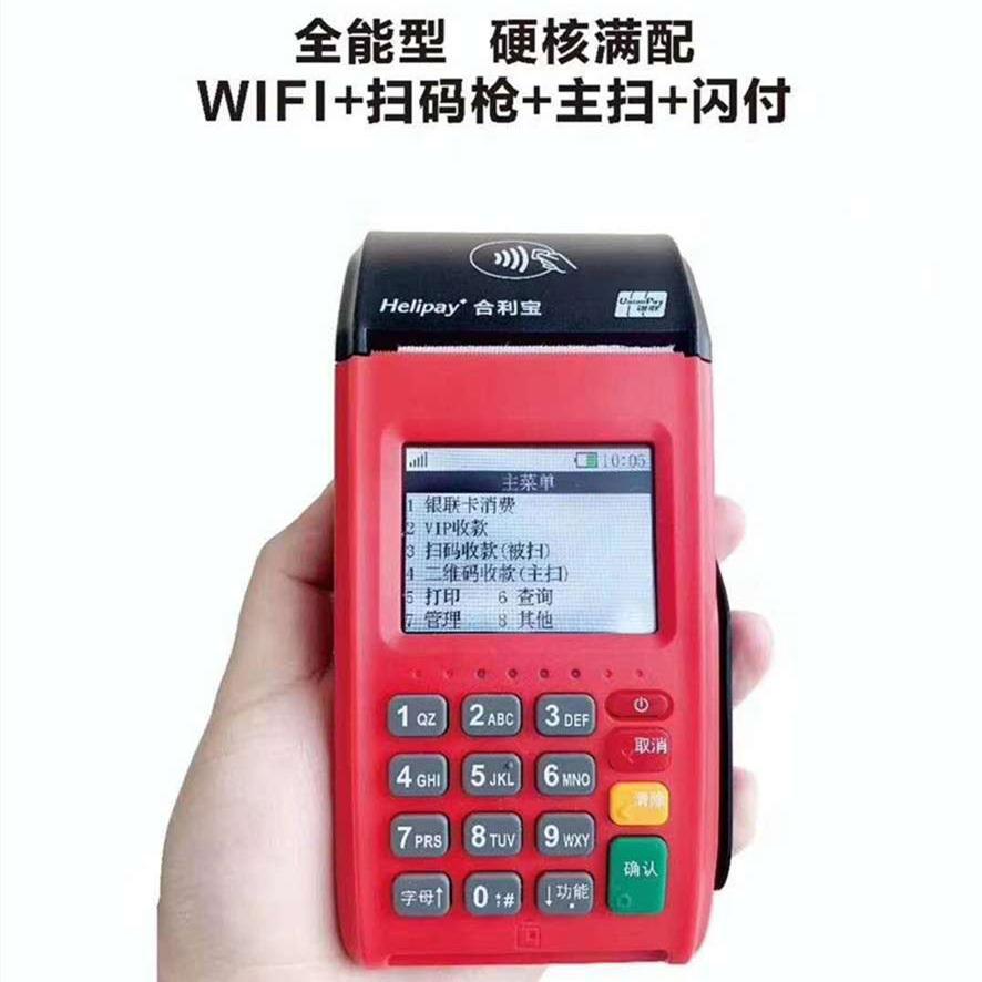合利宝办理|合利宝电签机|WFI扫码头|智能匹配商户|支持微信和支付宝花呗